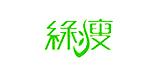 绿瘦办公室写字楼设计BOB体育appios下载