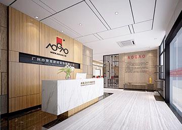 佛山奥高建材装饰有限公司办公室设计BOB体育appios下载