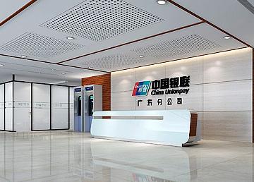 中国银联办公楼BOB体育appios下载设计